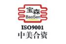 BAOSEN BELLOWS CO., LTD.