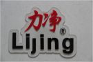 Guangzhou Lijing Washing Equipments Co., Ltd.