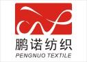 Wujiang Pengnuo Textile Co., Ltd.