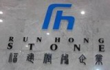 Fujian Nanan Runhong Stone Co., Ltd.