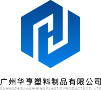 Guangzhou Huaheng Plastic Products Co., Ltd.
