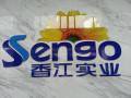 Sengo Fine Chemical Co., Ltd.