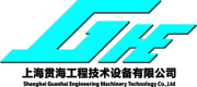 Shanghai Guanhai Engineering Machinery Technology Co., Ltd.