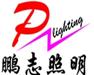 YuYao Pengzhi Lighting Electrical Appliance Co., Ltd.