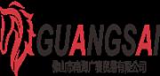 Foshan Nanhai Guangsai Trading Co., Ltd.