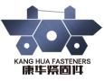 Jiangyin Shi Kanghua Auto Fastener Manufacturing Co., Ltd.