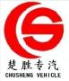 Hubei Xiagong Chusheng Imp. & Exp. Co., Ltd.