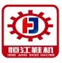 Jinjiang Heng Jiang Machinery Co., Ltd.