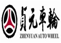 Shandong Zhenyuan Auto Wheel Co., Ltd.