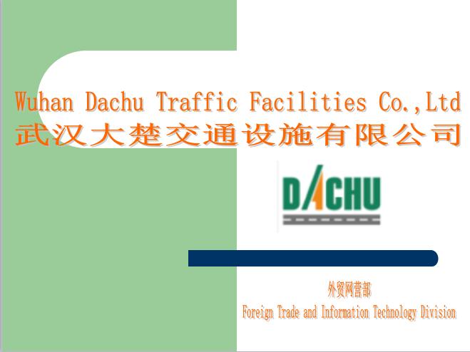 2017 Wuhan Dachu Brief Introduction