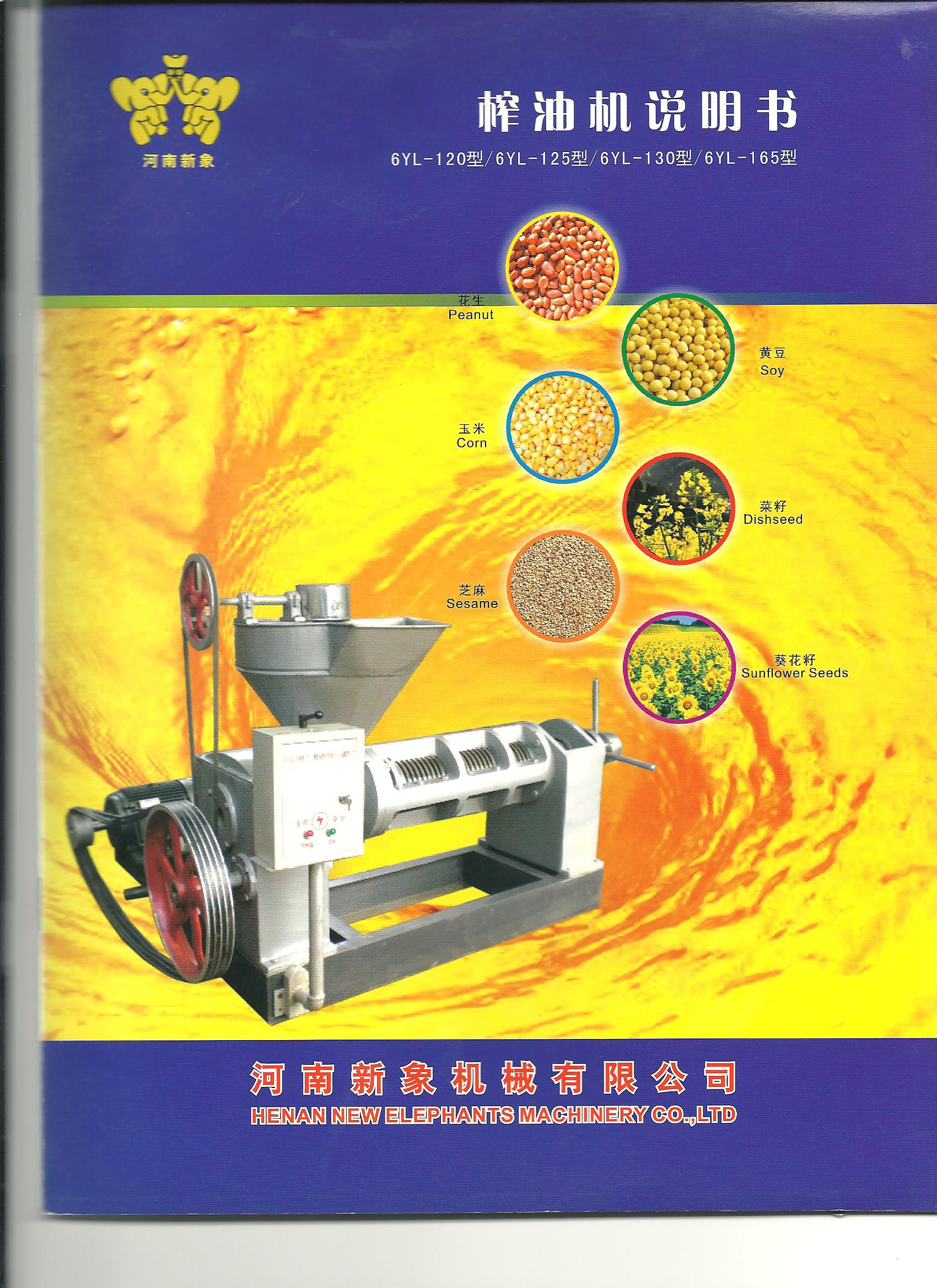 manual of oil press 6yl-165