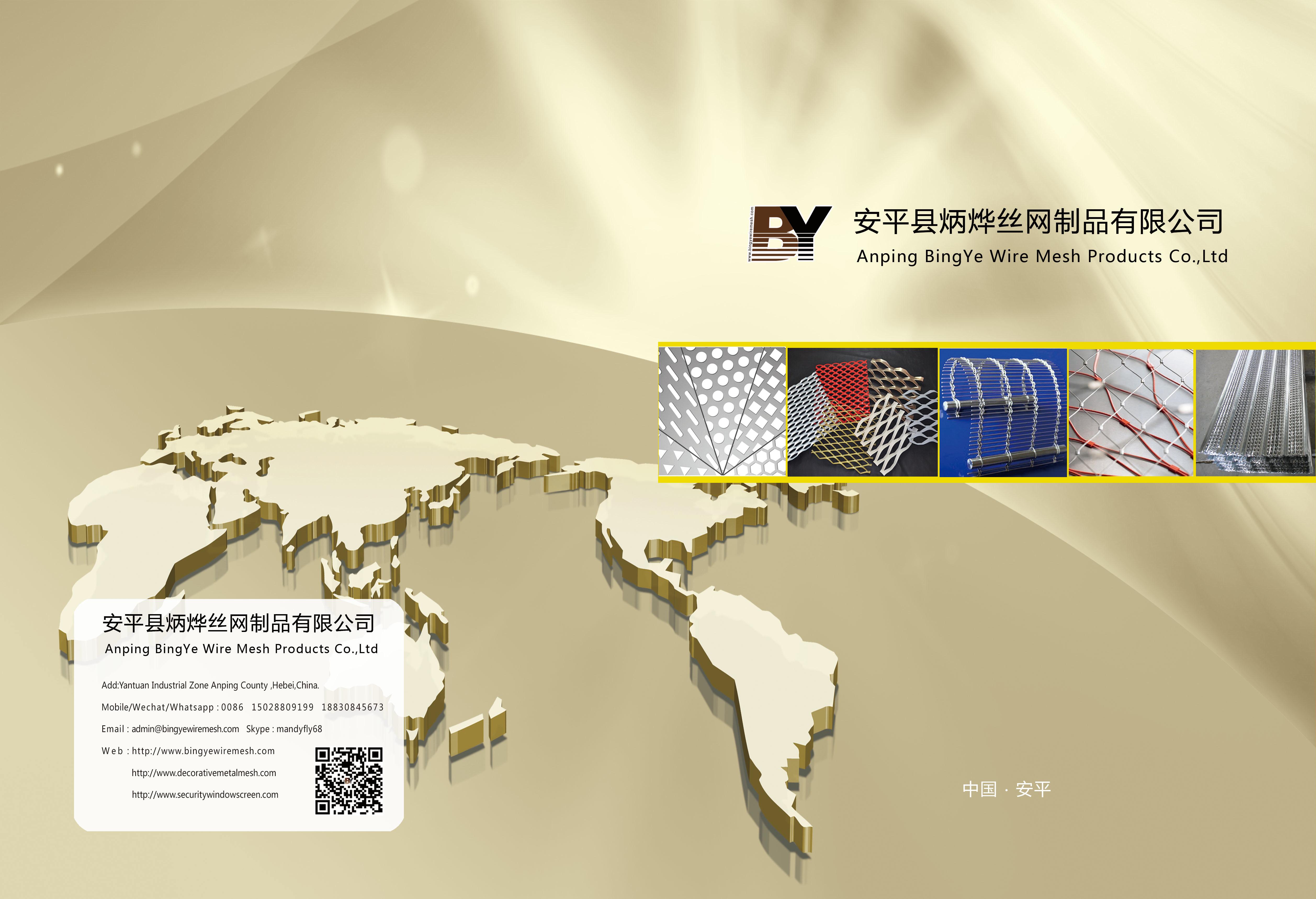 BingYe Wire Mesh Products Co.,Ltd