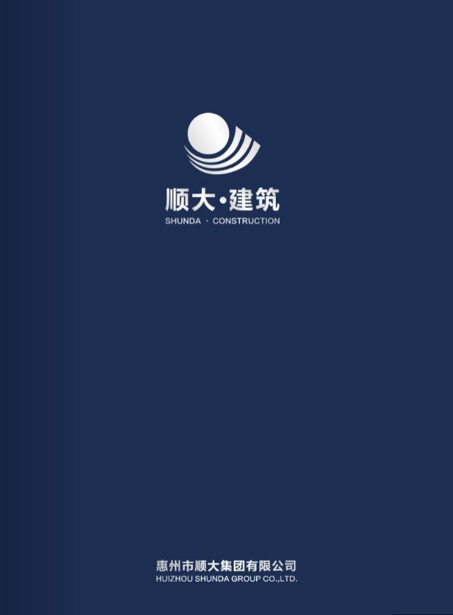 Shunda Construction Catalogue