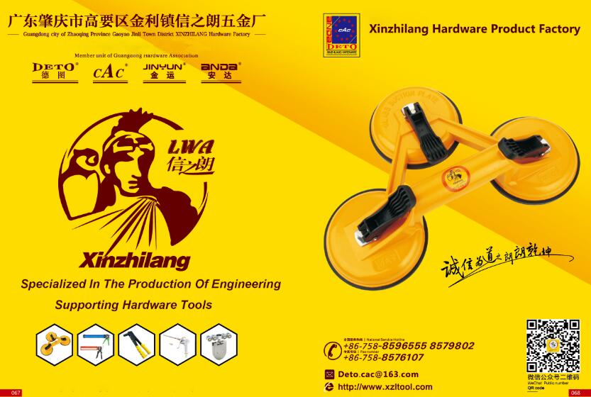 XZL Hardware Factory-Product Catalog