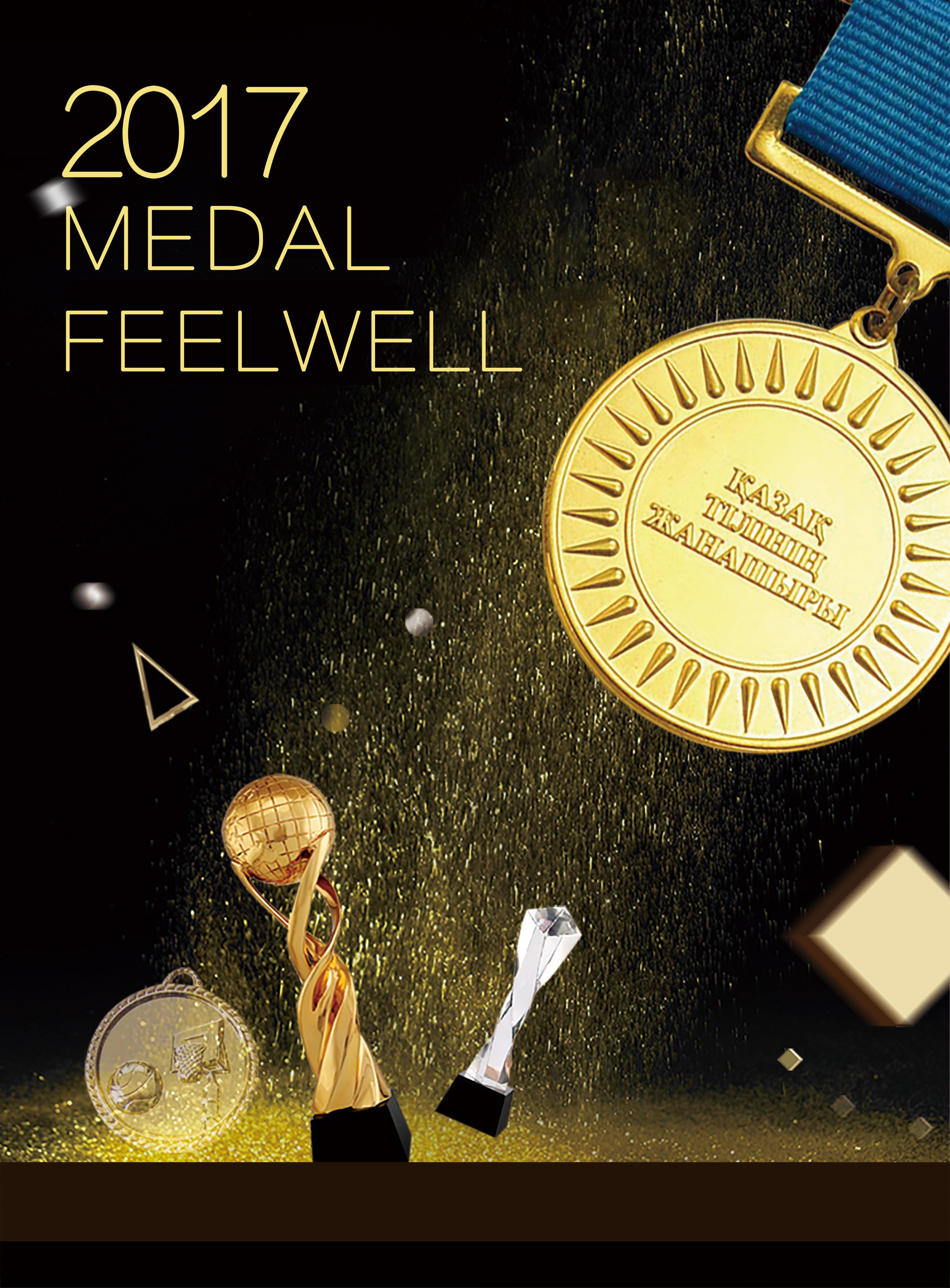 2017 FEELWELL MEDAL