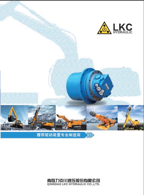 LKC English Brochure