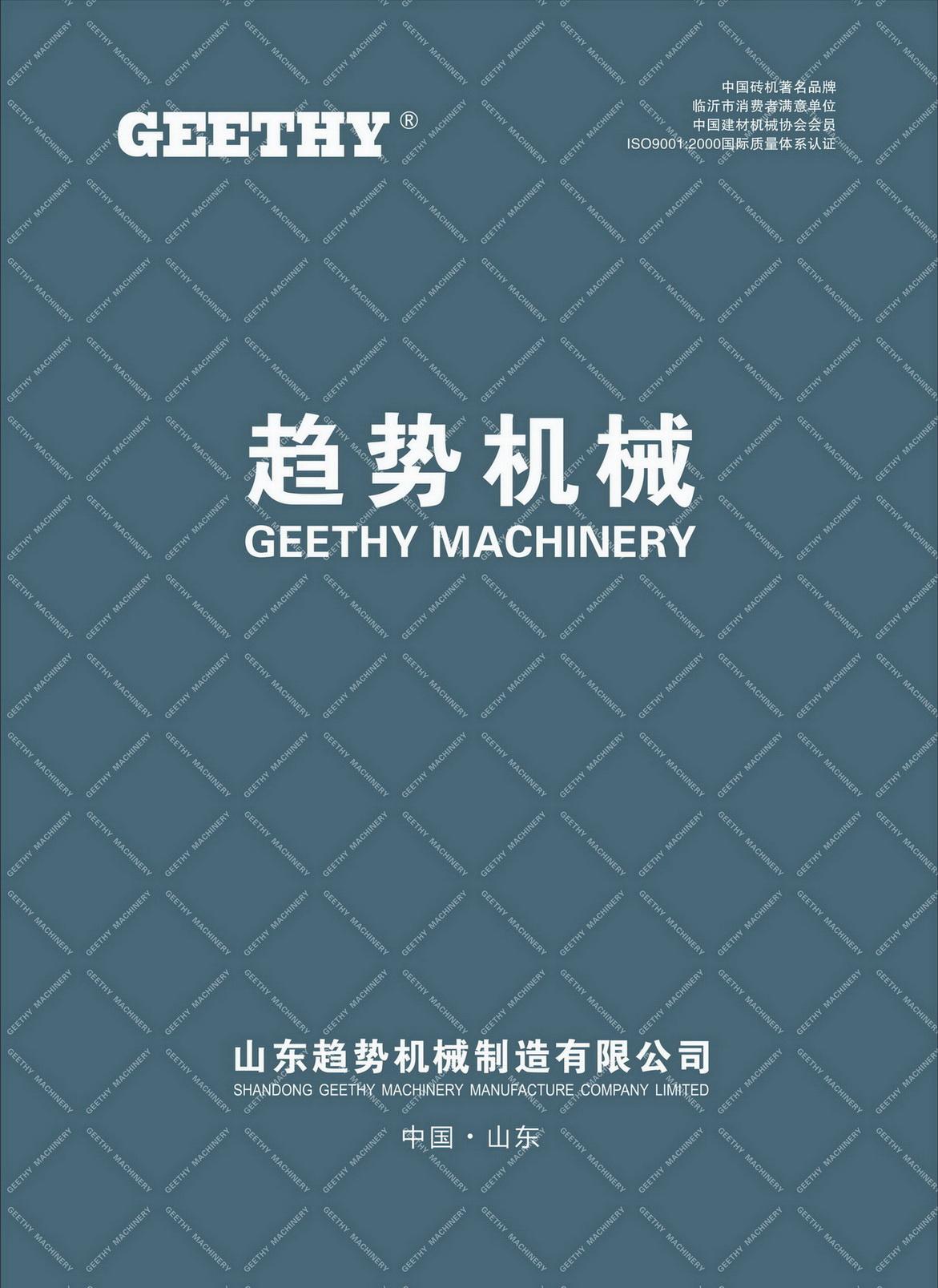 GEETHY block machine brick machine catalog