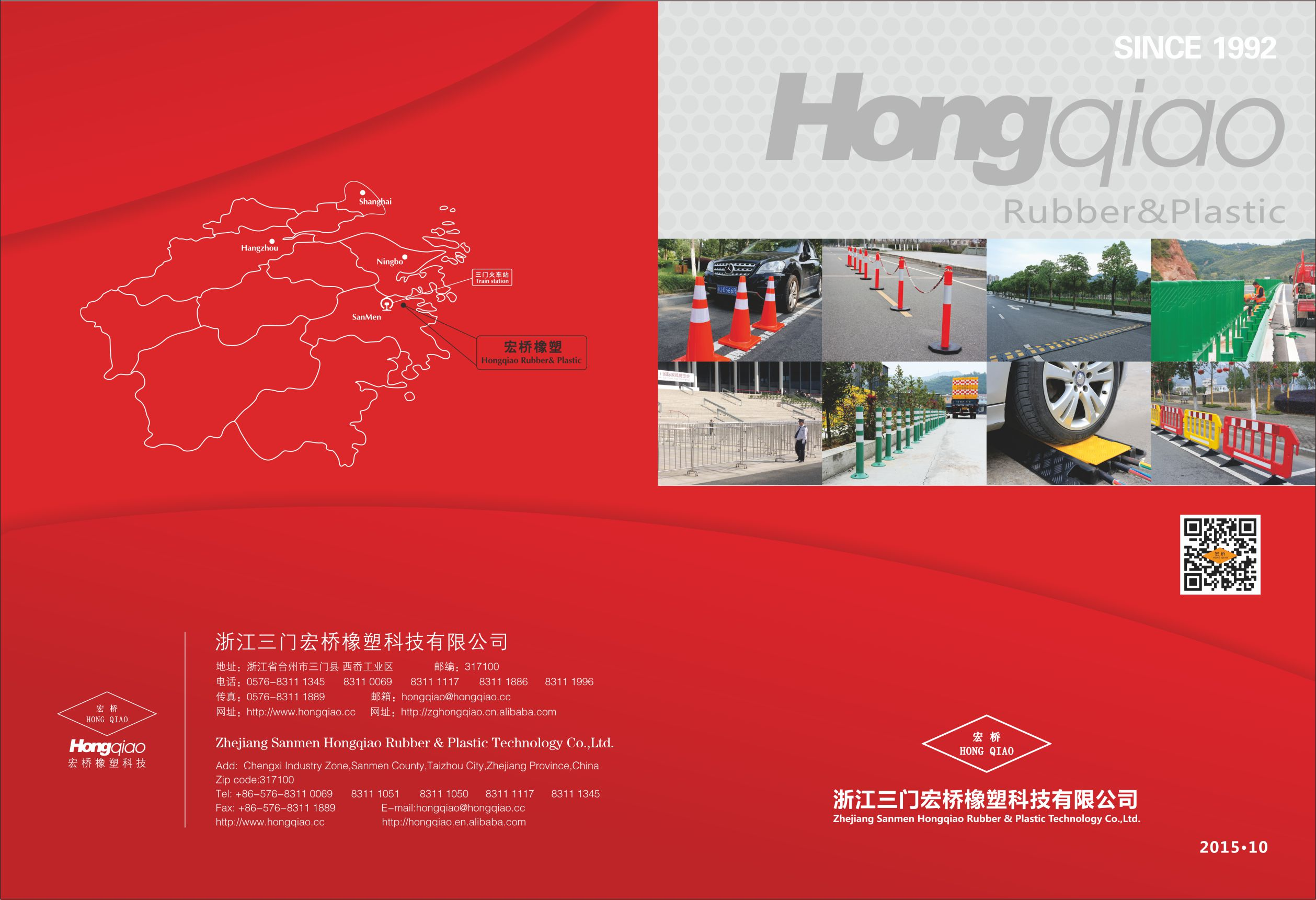 HONGQIAO TRAFFIC SAFETY CATALOGUE