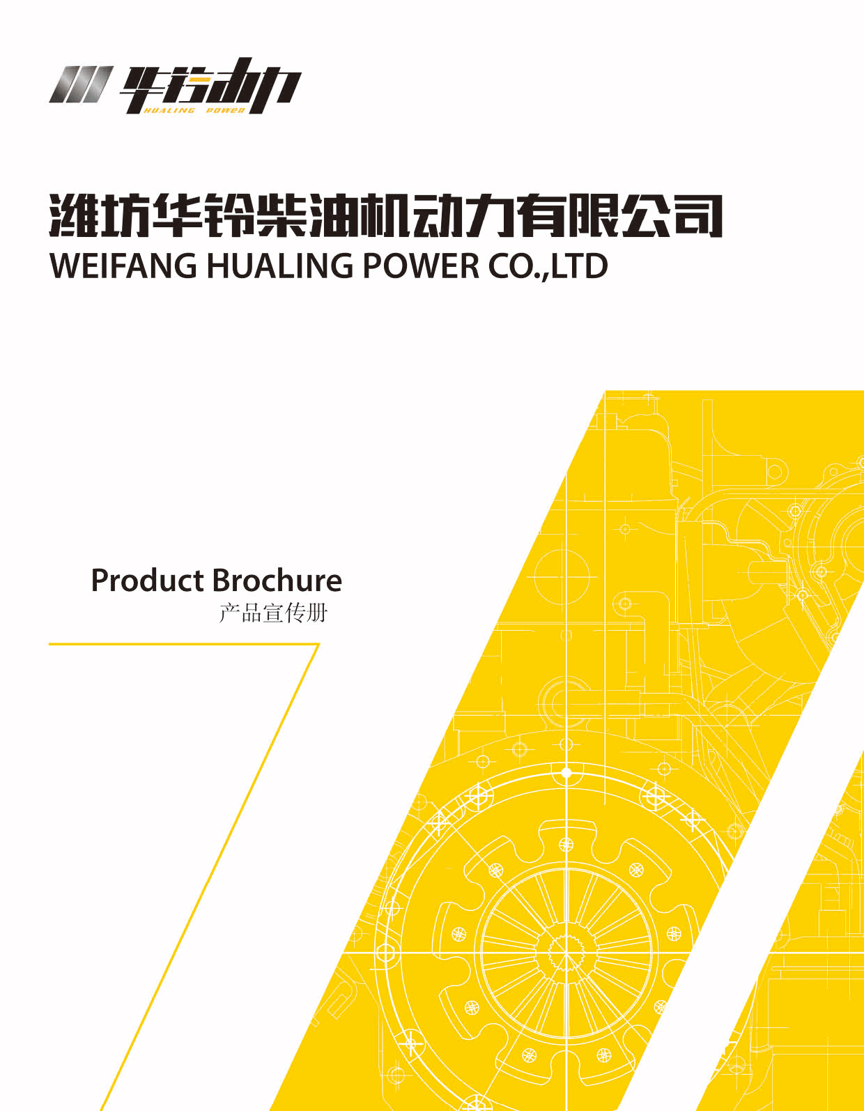 Hualingpower+Catalog