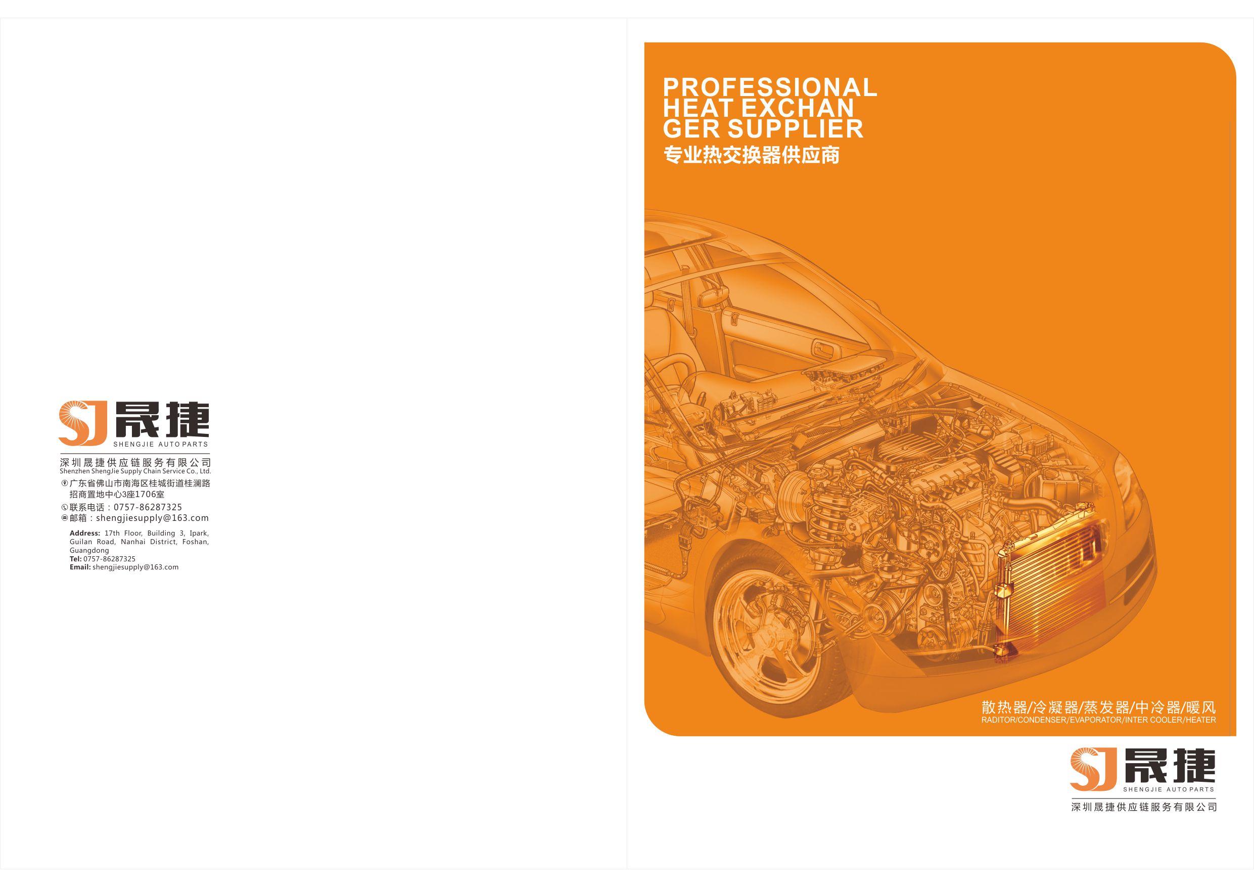 ShengJie Supply Chain Service Co., Ltd.
