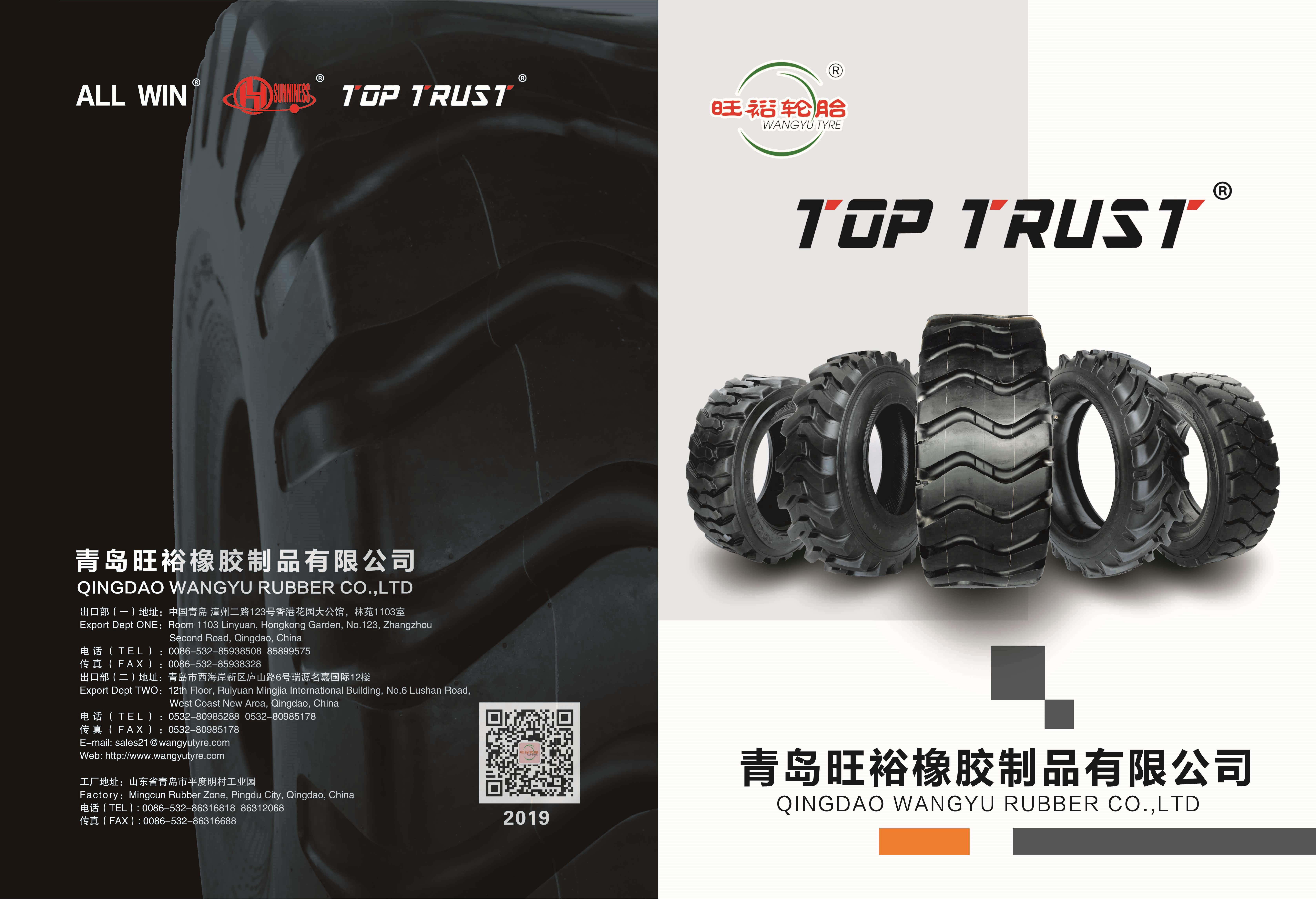 The Catalog of Qingdao Wangyu Tire Factory