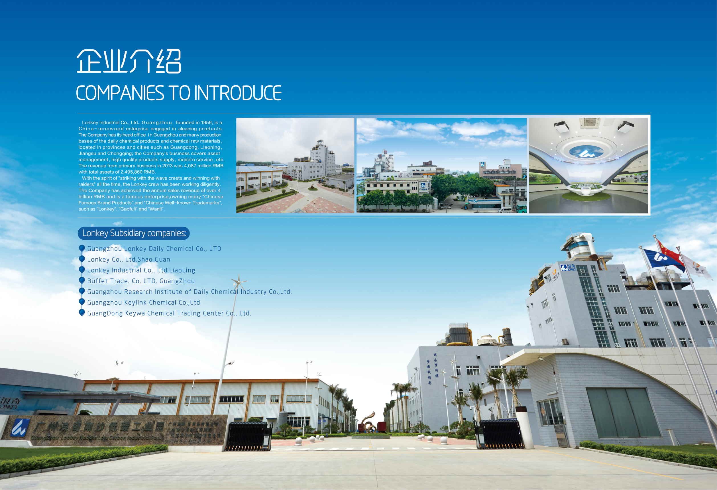 LONKEY Catalogue