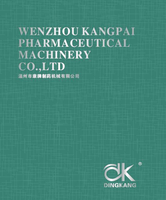 Product Catalog (WENZHOU KANGPAI)