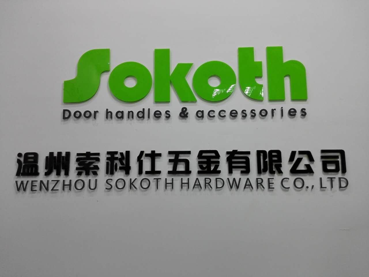2013 Sokoth Hardware Catalogue