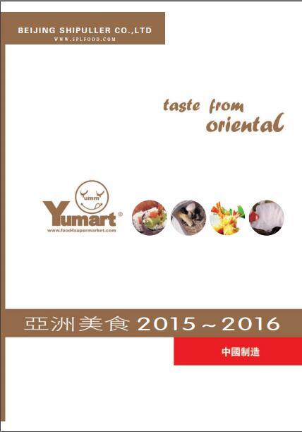 Shipuller-catalogue 2016
