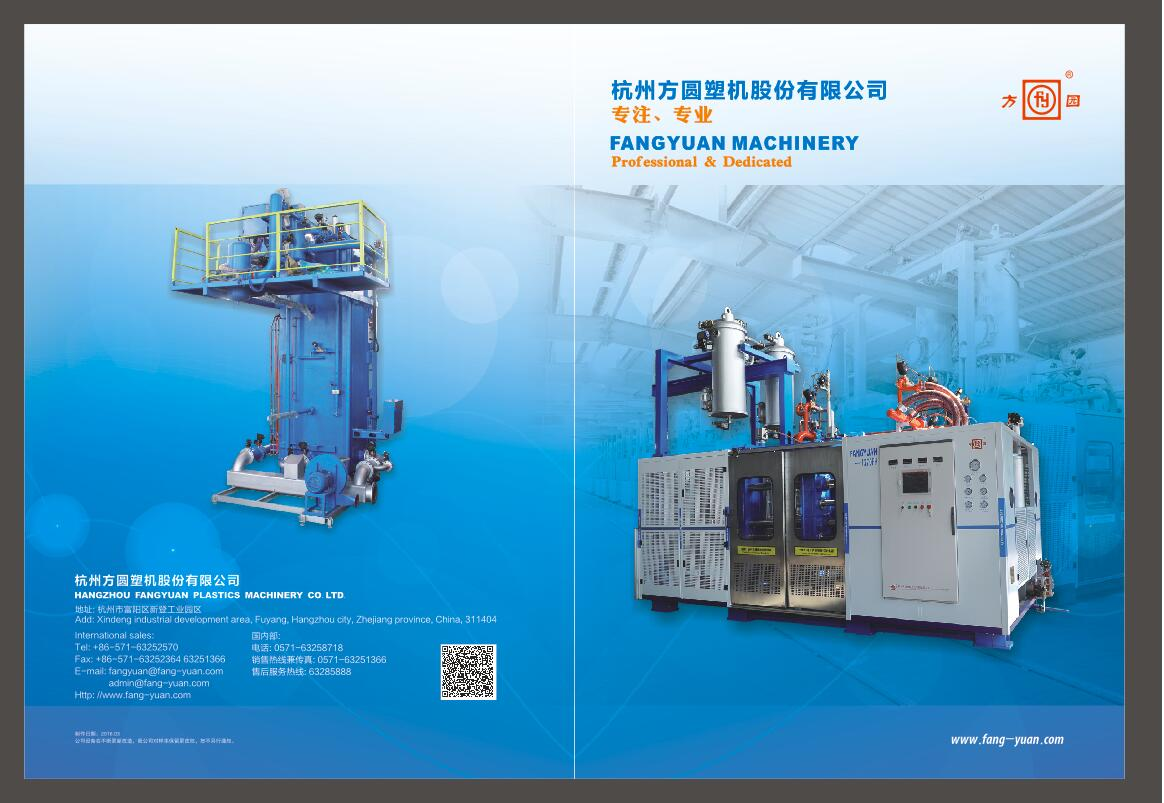 Fangyuan Machinery Introduction