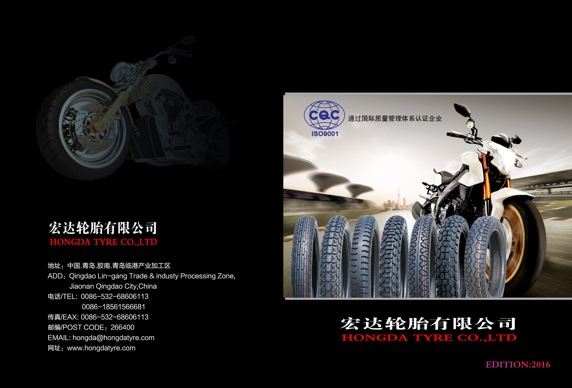 motorcycle tyre catalogue 2017