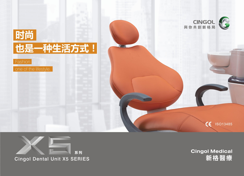 X5 series Dental Unit catalogue