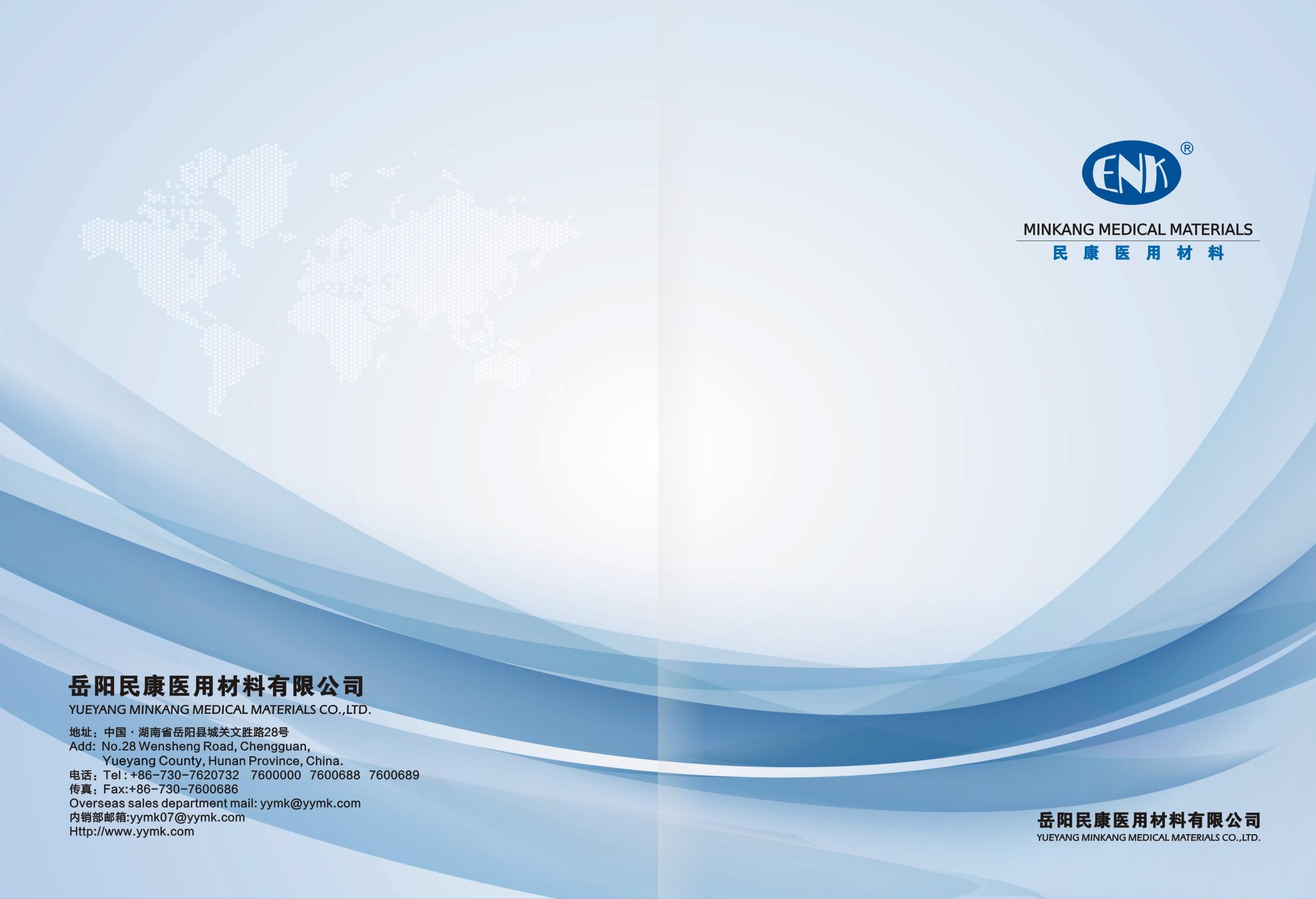 Yueyang Minkang Medical Materials Co.,ltd
