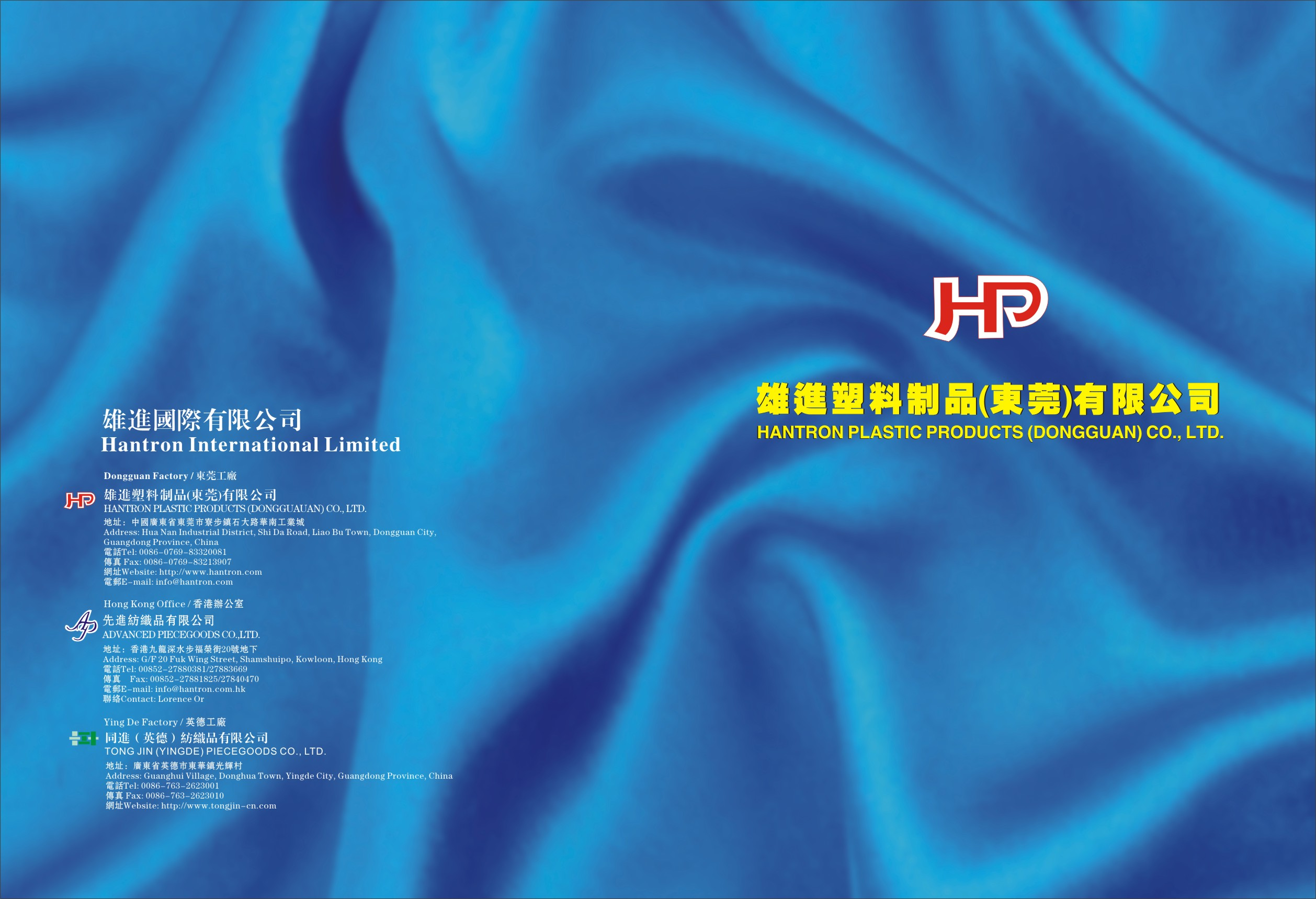 Hantron Plastic Products(Dongguan) Co.,Ltd
