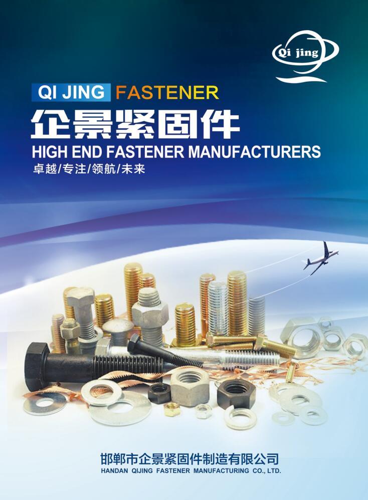 Qijing Catalogue