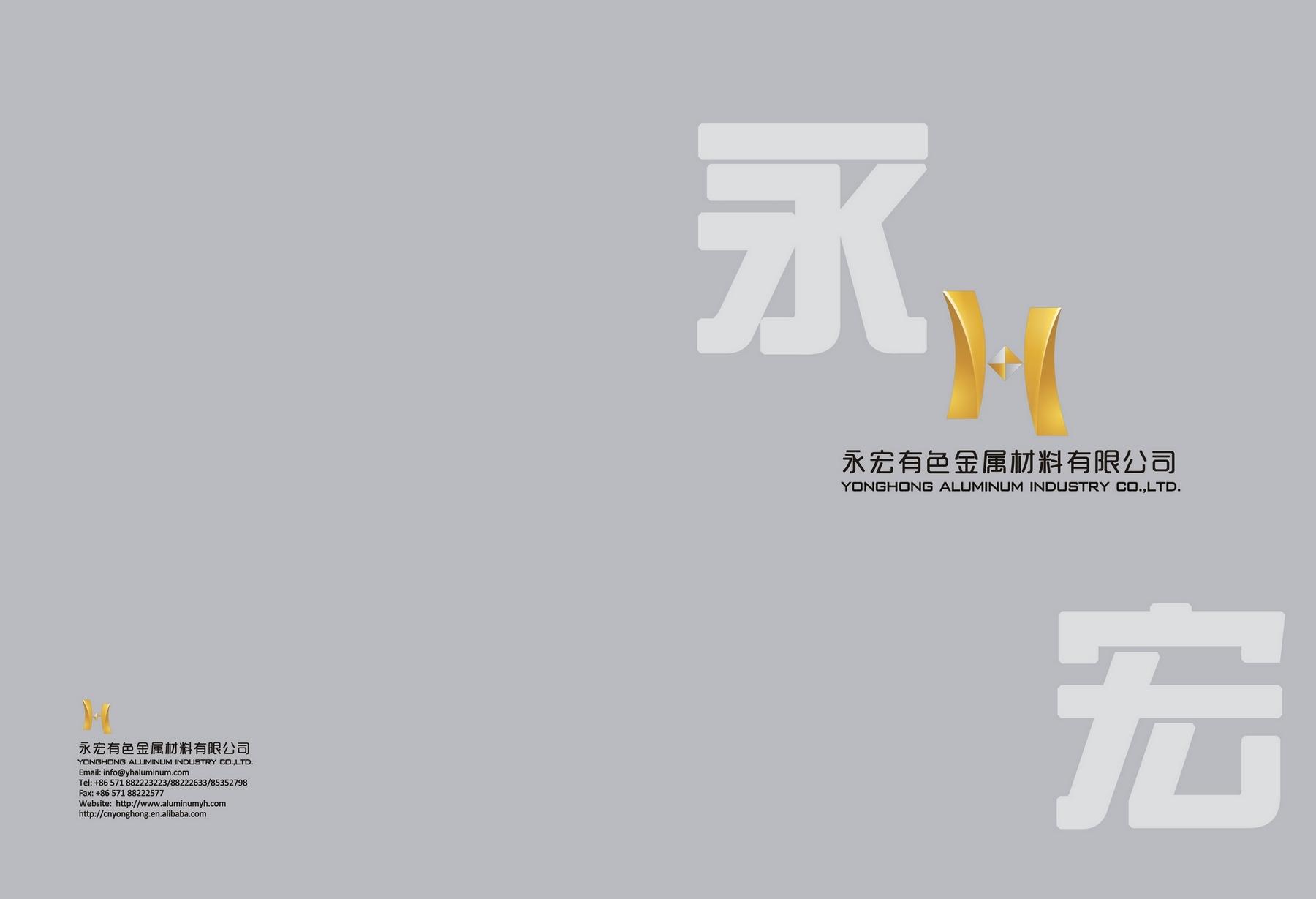 YONGHONG ALUMINUM PRODUCTION BOOK