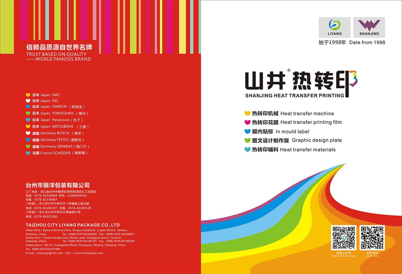 heat transfer film-catelogue-Taizhou City Liyang Package