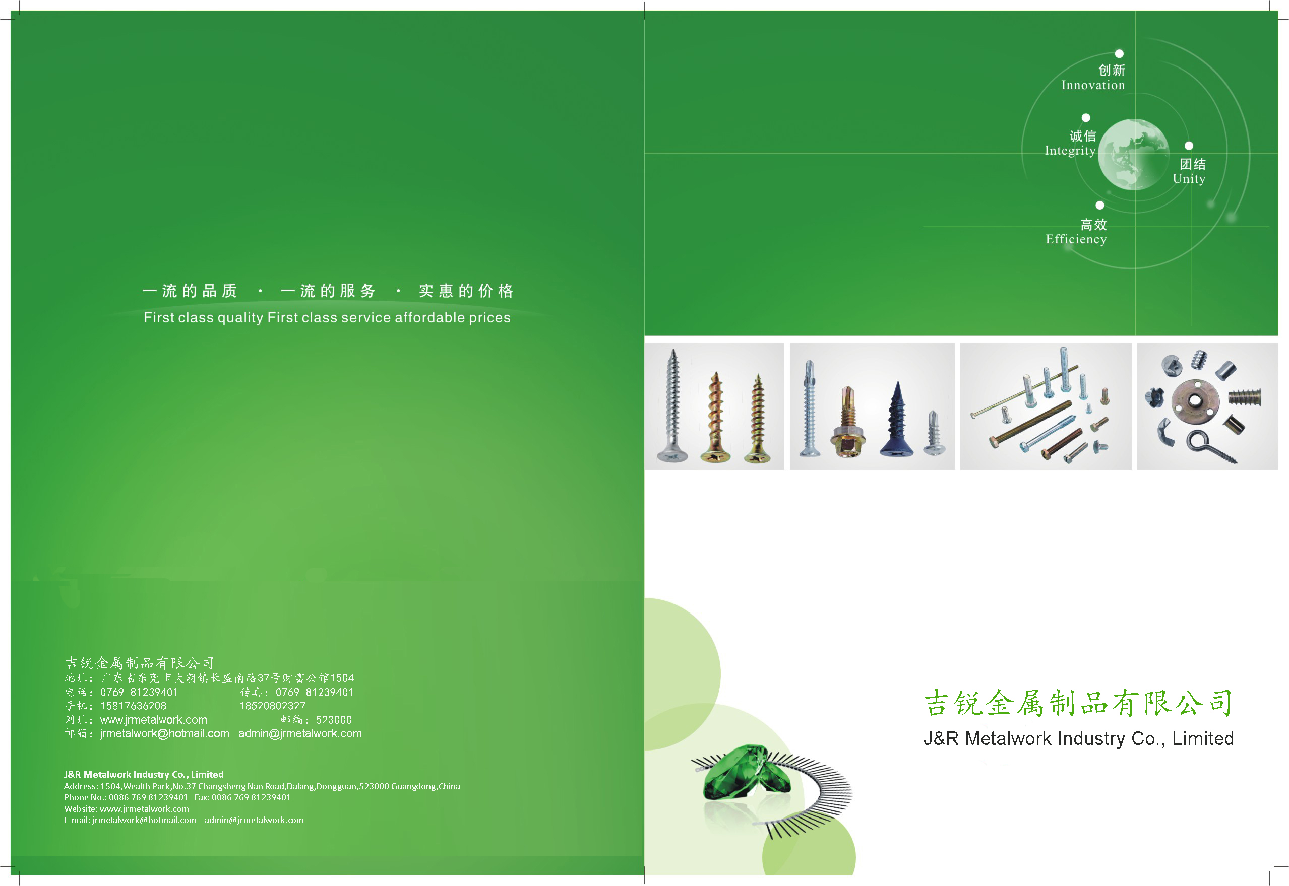 J AND R METALWORK INDUSTRY CATALOGUE