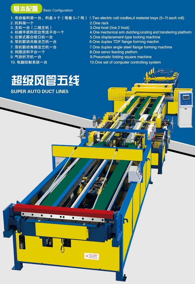 hvac duct manufacturing machine catalog