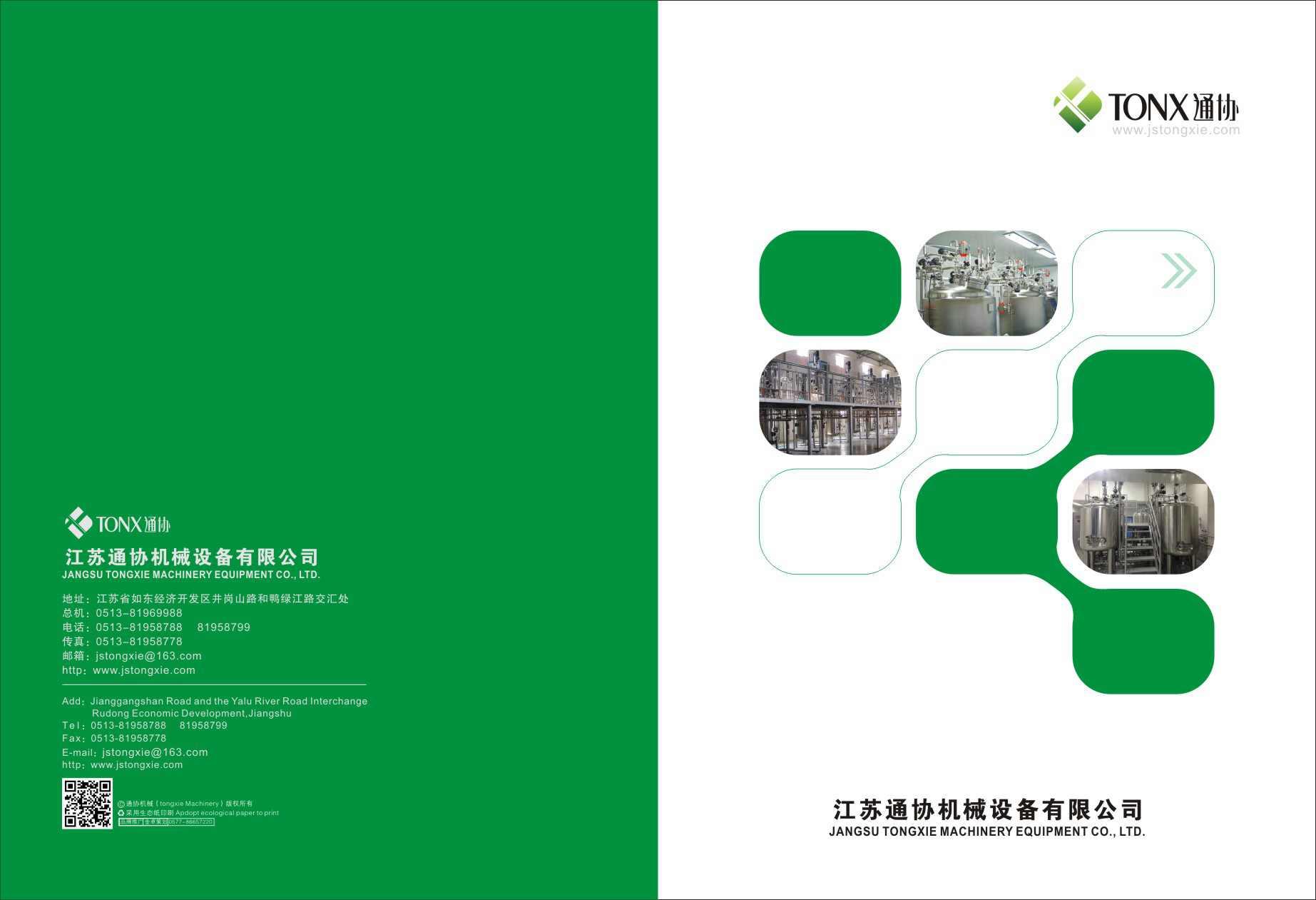 catalogue of tonx