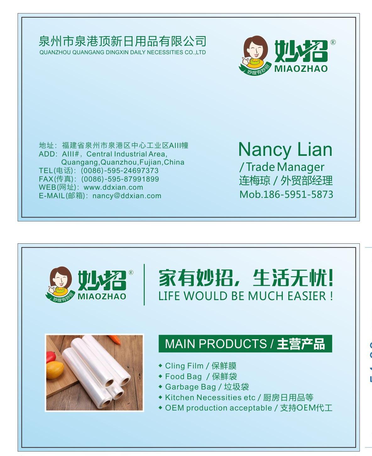 Dingxin Company plastic products E-CATALOGUE