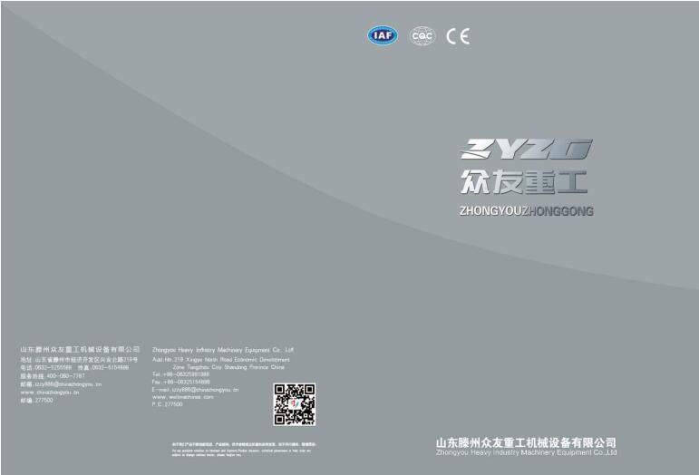 zhongyou catalogue