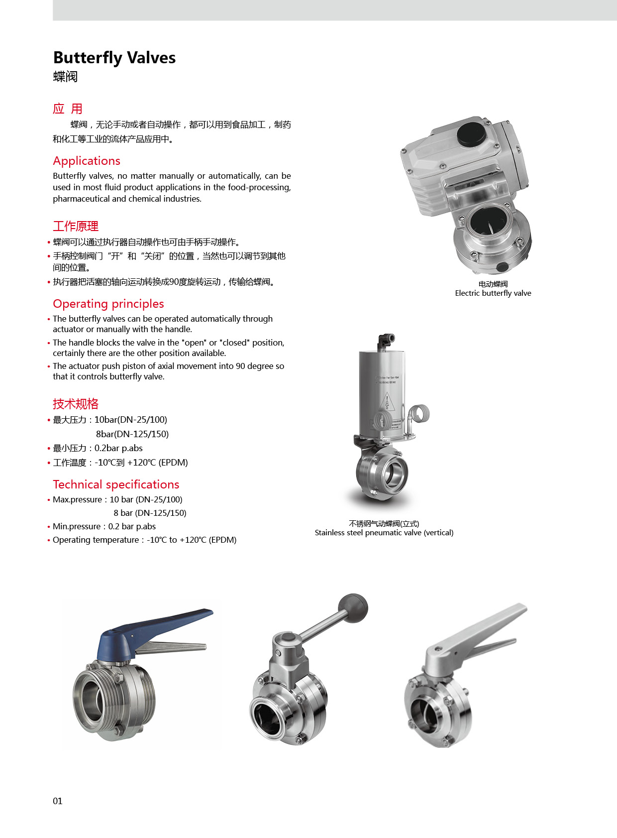 Catalogues of Butterfly Valves