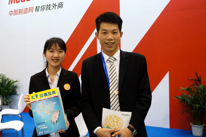 Xiamen International Industrial Exposition