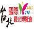 Taipei Tourism Expo