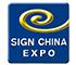 SIGN CHINA 2016