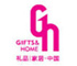 The 17th China (Shenzhen) International Gifts, Handicrafts, Watches & Houseware Fair