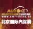 AUTO MAINTENANCE & REPAIR EXPO 2018