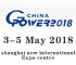 The 17th China(Shanghai) International Power and Generating Set Exhibition 2018
