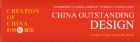 "China Outstanding Design - The Winner of 2013 Annual Award of ""The Beauty of Made in China"""